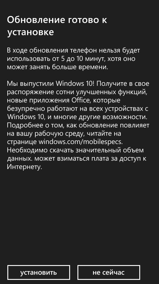 Начало обновления Windows 10 mobile