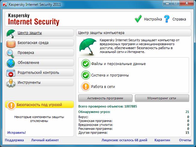 Kaspersky Anti Virus 6.0.2.614 - антивирус Касперского.