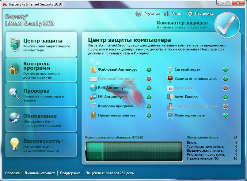На сайте можно скачать бесплатно антивирус касперского последней