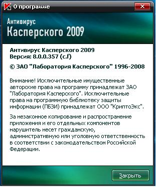 Kaspersky internet security - kis (часть 4)