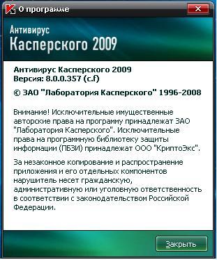 Kaspersky internet security - kis (часть 4)