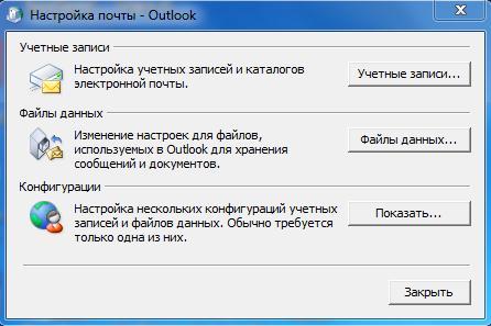 руководство пользователя Outlook 2010 - фото 8