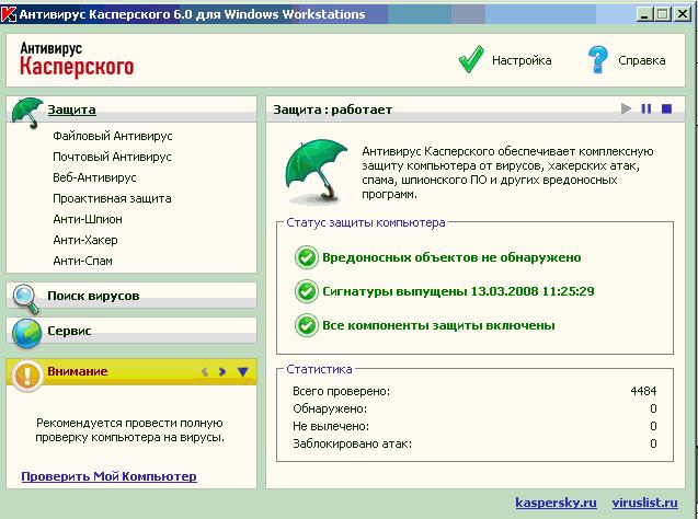 How to install a new key file. go to the Service tab. open Kaspersky