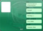 Bilet_back_preview_1.png