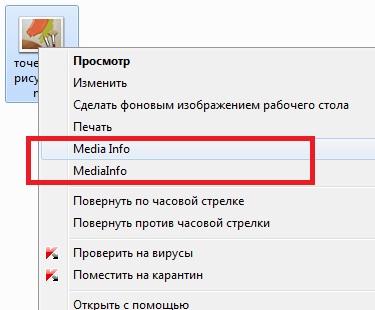 Mediainfo что это за программа - фото 6