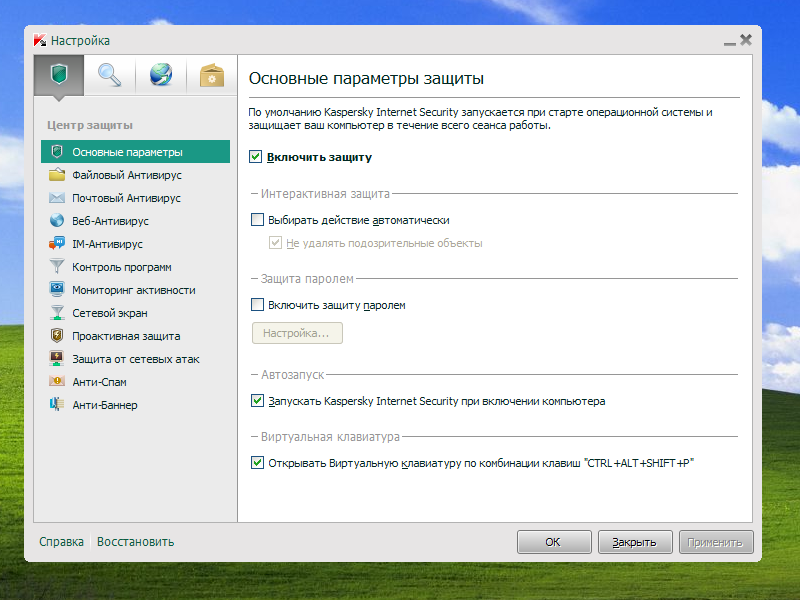 Скачать Kaspersky Internet Security 2012 12.0.0.374 (h) RU Final