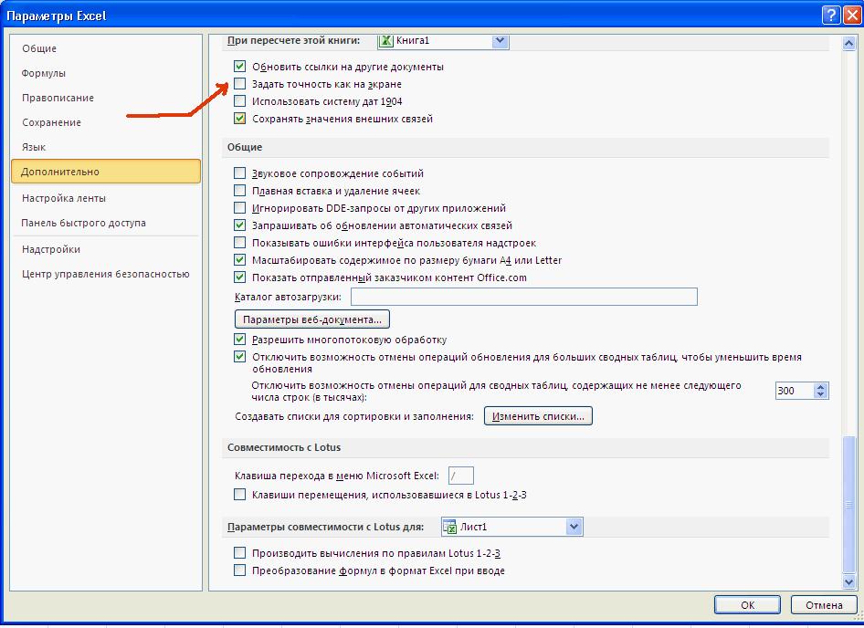 точность как на экране Excel 2007 - фото 4
