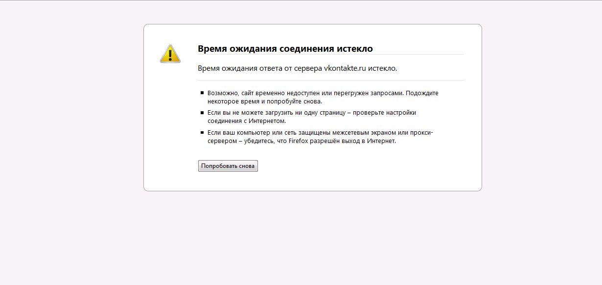 Tor browser время ожидания соединения истекло hydra2web тор луковый браузер скачать gidra