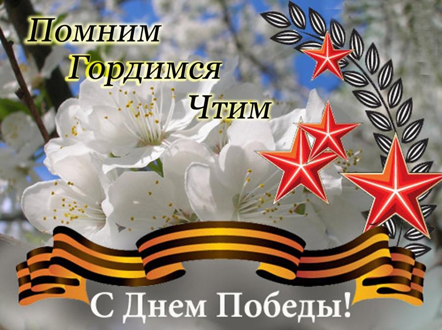 Картинки открытки с днем победы