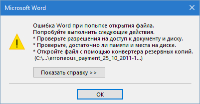 Что делать если word не открывается на mac