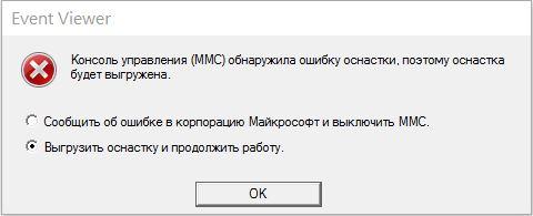 контроль управления mmc обнаружила ошибку оснастки