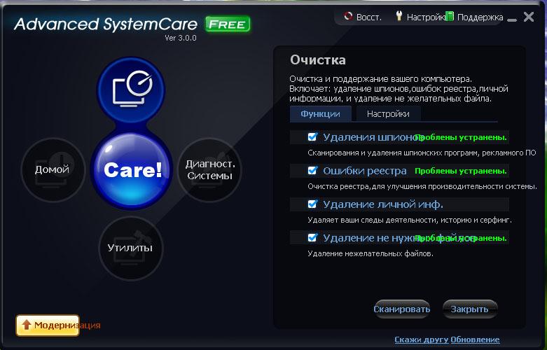 ADVANCED SYSTEM CARE+crack.
