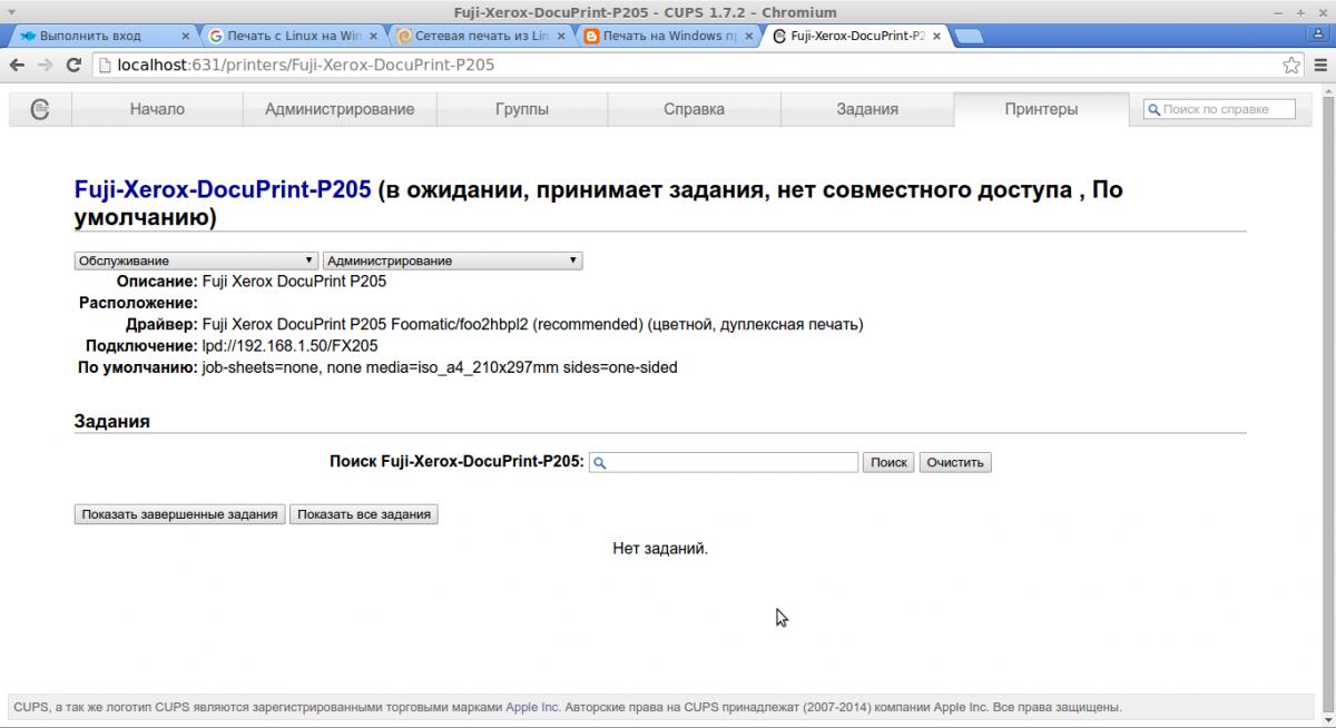 Печать с linux на сетевой принтер, подключённый к windows 8. 1.