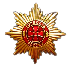 Файл:OrdenRussia.png